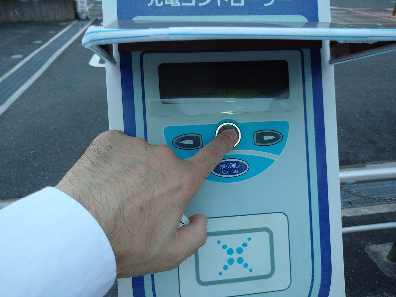 充電ボタン